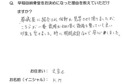 K・M様(東京都文京区)