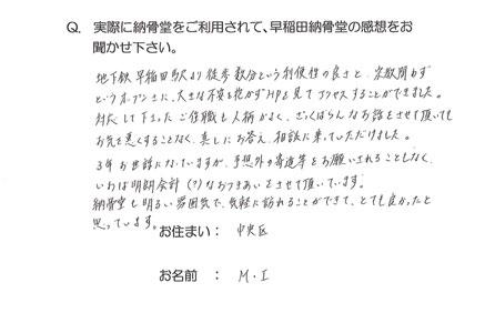 M.I様 (東京都中央区 在住)