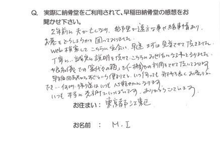 M.I様 (東京都江東区 在住)