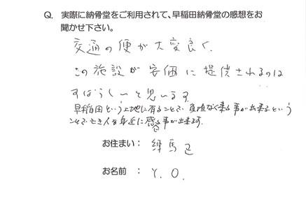Y.O様 (東京都新宿区 在住)